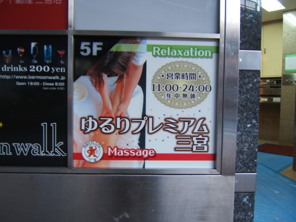(3)[1]1階集合看板