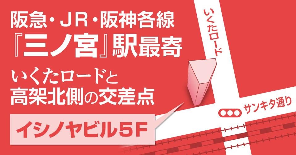 阪急・JR・阪神各線『三ノ宮』駅最寄、いくたロードと高架北側の交差点、イシノヤビル5F