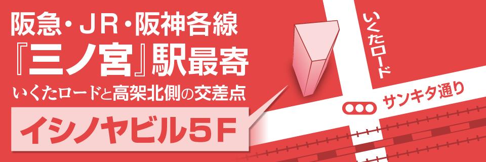 阪急・JR・阪神各線『三ノ宮』駅チカ|いくたロードと高架北側の交差点|イシノヤビル5F