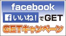 Facebookでいいねキャンペーン